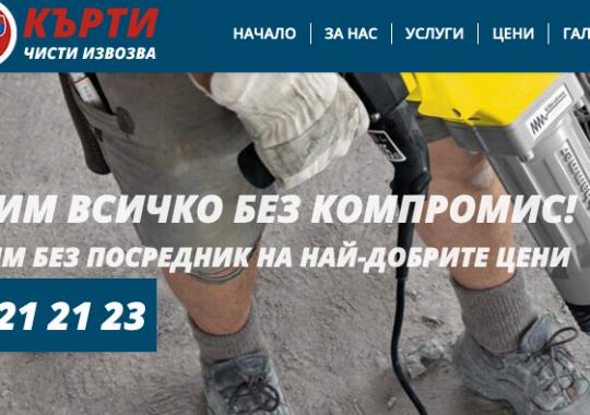 Razbiva.com – кърти, чисти, извозва